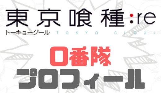 東京喰種:re・0番隊メンバーのプロフィール一覧