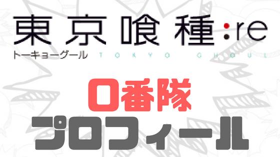 東京喰種:re0番隊メンバー一覧プロフィール