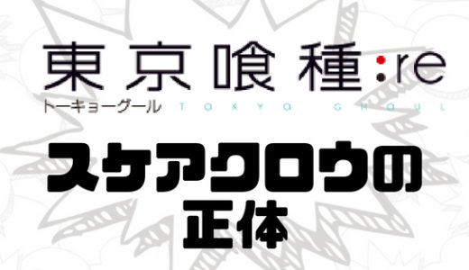 東京喰種:re・スケアクロウの正体がヒデで確定した経緯のまとめ