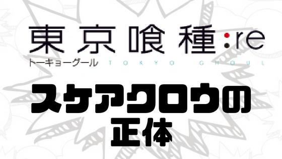 東京喰種:reスケアクロウ正体