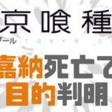 東京喰種:re嘉納死亡目的