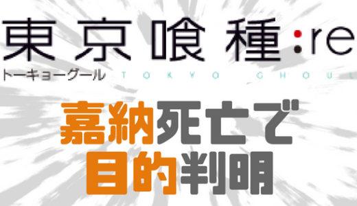 東京喰種:re・嘉納の目的は?死亡により判明した目的と行動背景