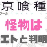 東京喰種:re梟エト
