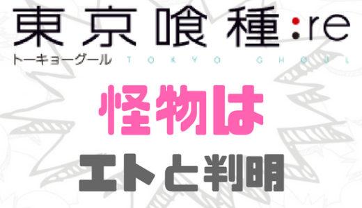 """東京喰種:re・巨大怪物""""梟 フクロウ""""の正体はエトと判明!"""