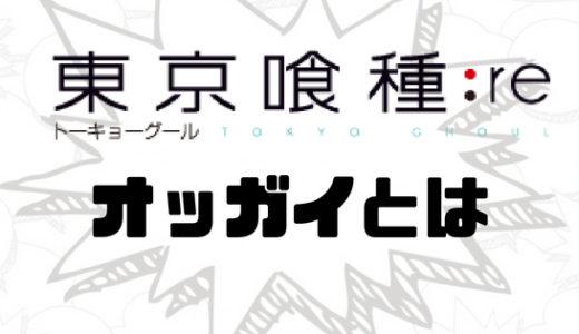 東京喰種:re・オッガイとは?その正体と目的そして衝撃のラスト