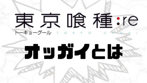 東京喰種:reオッガイ正体