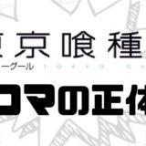 東京喰種:reロマ正体