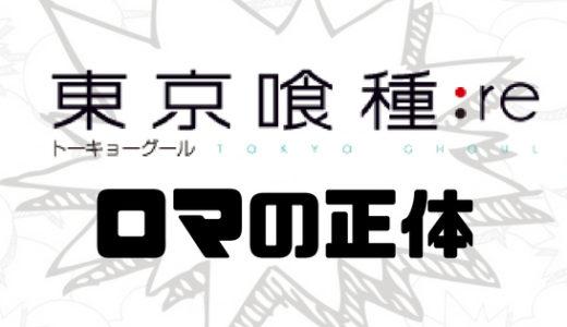 東京喰種:re・ロマの正体は51歳のSSSレート喰種うろんの母でピエロ創始者!