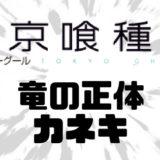 東京喰種:re竜正体カネキ