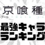 東京喰種:re最強キャラランキング