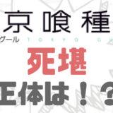 東京喰種:re死堪正体リオ