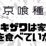 東京喰種:re滝澤家族