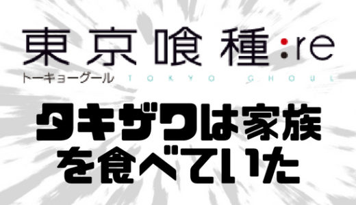 東京喰種:re・滝澤は滝澤を食べていたことが明らかに
