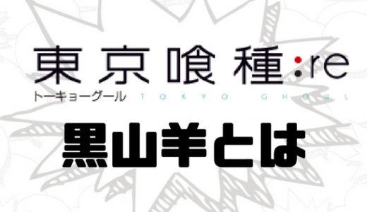 東京喰種:re・黒山羊:ゴートとは?目的とメンバー一覧のまとめ