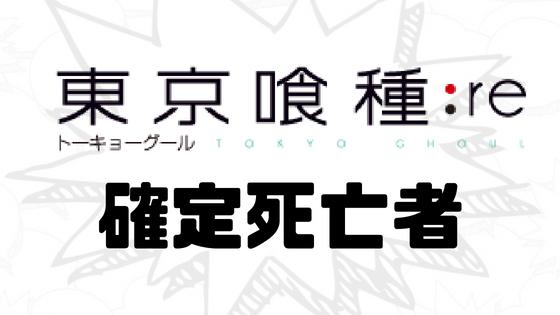 東京喰種:re確定死亡者リスト