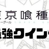 東京喰種:re最強クインケランキング