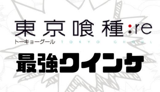 東京喰種:re・最強クインケ決定!強さランキングベスト10
