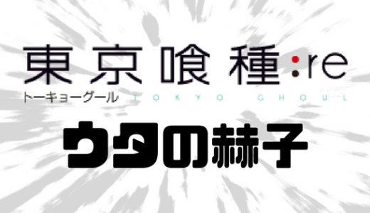 東京喰種:re・ウタの赫子判明!ついに見えたウタの赫子の強さは?