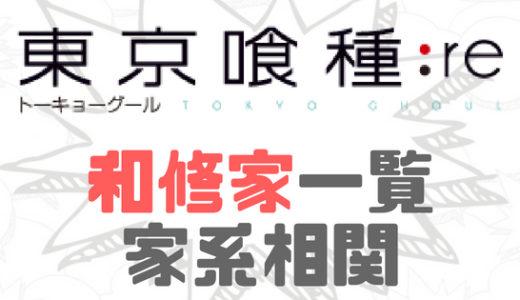 東京喰種:re・和修家メンバー一覧と家系図・相関図まとめ