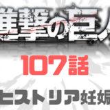 進撃の巨人ネタバレ107