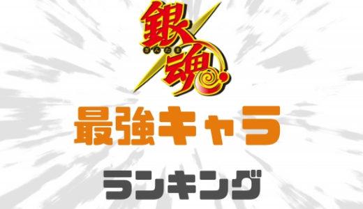 銀魂-最強キャラ決定!登場したキャラの強さランキングベスト10!