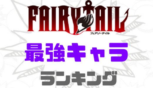フェアリーテイル-最強キャラ決定!強さランキングベスト10!