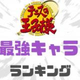 テニスの王子様-強さランキング!最新最強キャラ決定戦