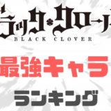ブラッククローバー最強ランキング
