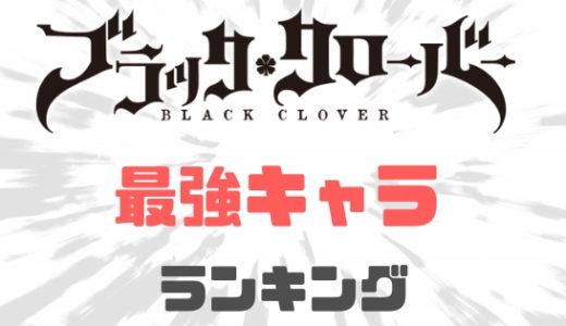 ブラッククローバー-最強キャラ決定!登場キャラの強さランキングベスト10!