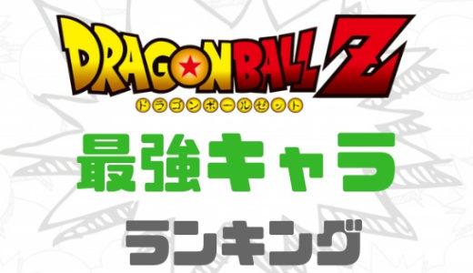 ドラゴンボールZ-最強キャラランキング-通常基本版