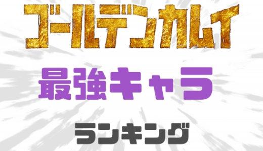 ゴールデンカムイ-最強キャラ決定!登場キャラの強さランキングベスト10!