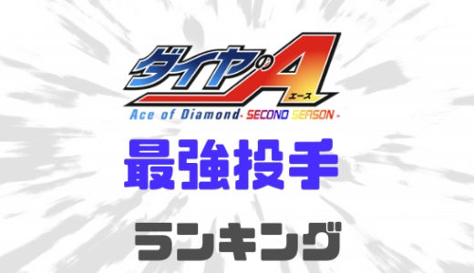 ダイヤのA-最強投手を決めよう!投手ランキングベスト10!