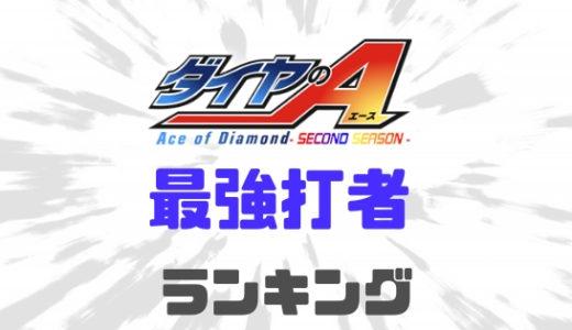 ダイヤのA-最強打者を決定!打者ランキングベスト10!