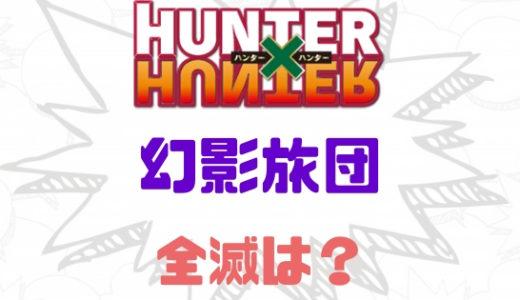 ハンターハンター・幻影旅団全滅は確定事項?作者コメントが語る未来