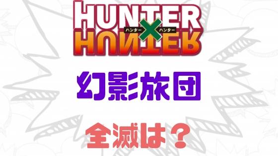 ハンターハンター幻影旅団全滅
