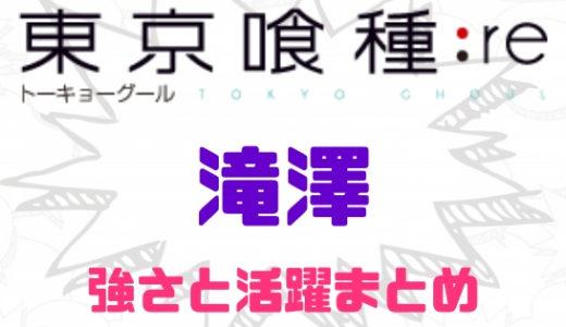 東京喰種:re-滝澤の強さと活躍をおさらいしてみよう