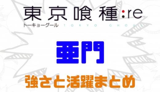 東京喰種:re-亜門の強さと活躍をおさらいしてみよう