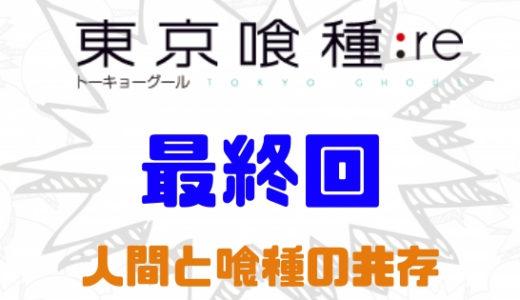 東京喰種:re-最終回179話ネタバレまとめで人間と喰種共存が可能に?