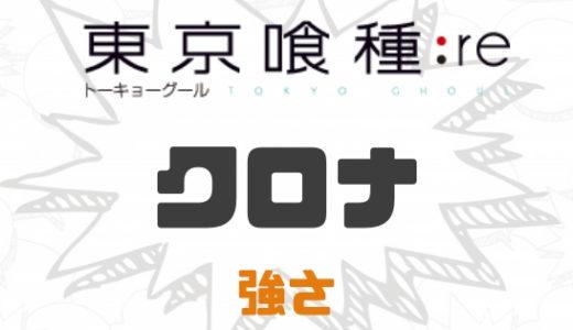 東京喰種:re-クロナの強さと活躍をおさらいしてみよう
