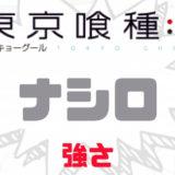 東京喰種ナシロの強さ