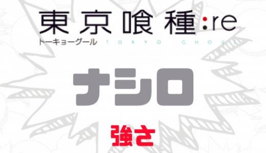 東京喰種:re-ナシロの強さと活躍をおさらいしてみよう