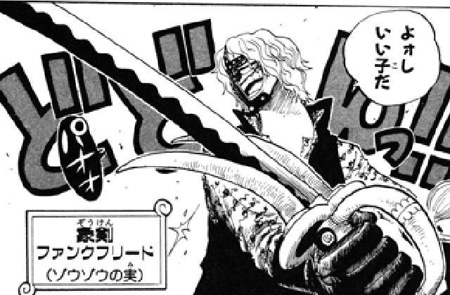 ワンピース刀象剣