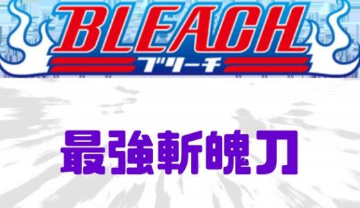ブリーチ-最強斬魄刀決定戦!斬魄刀ランキングTOP10