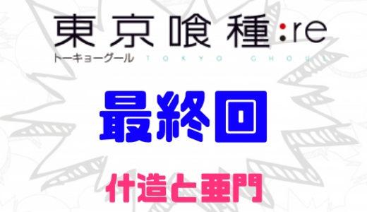東京喰種:re・最終回ネタバレで什造が歓喜の涙!亜門はどこへいった?