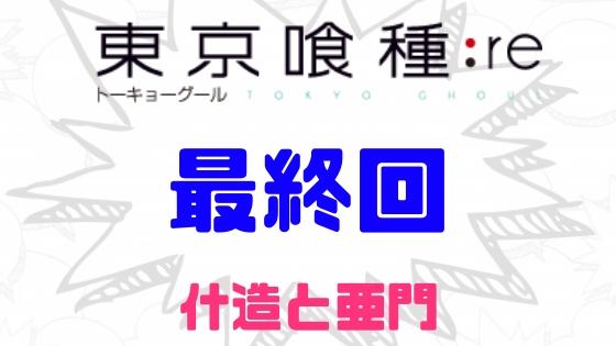 東京喰種:re最終回什造亜門
