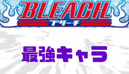ブリーチ-最強キャラ決定戦!最強ランキングTOP10
