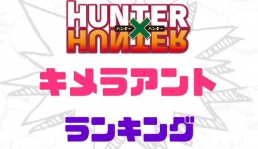 ハンターハンター-キメラアント最強決定戦!強さランキングベスト10!