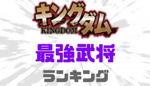 キングダム-最強武将決定戦!最強キャラランキングTOP10