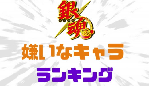 銀魂-嫌いなキャラ決定戦!?嫌われランキングTOP10