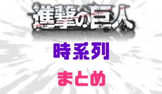 進撃の巨人・時系列まとめ最新版!年代とあらすじ完全理解だ!